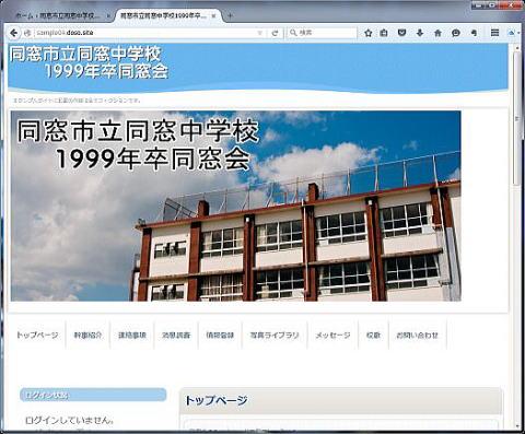 「同窓会サイト」デザインサンプル04