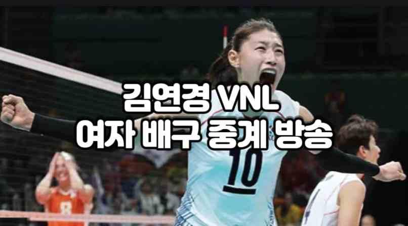 김연경 여자배구 VNL 무료 중계