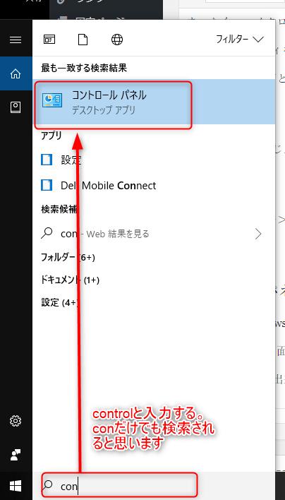 window10でコントロールパネルを開く