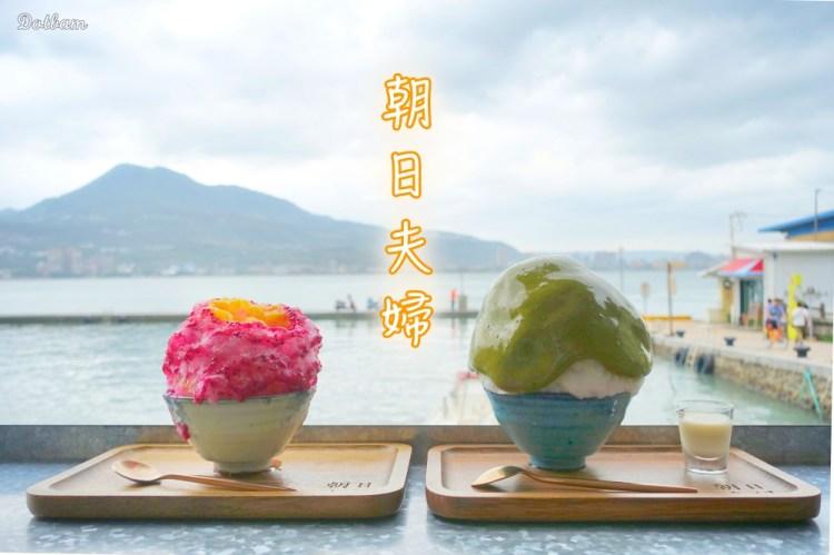 淡水老街美食推薦 朝日夫婦,來自沖繩的日系刨冰,結合分子料理泡泡新口感