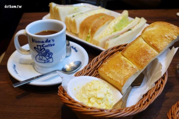 Komeda's Coffee客美多咖啡台灣店 名古屋式珈琲店,買咖啡送早餐,台北松江南京站美食