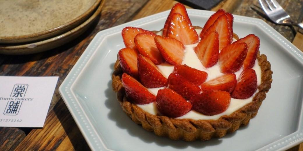 大稻埕好吃甜點|棠舖Tom's Bakery 點法式甜品有免費咖啡,巷弄美食推薦