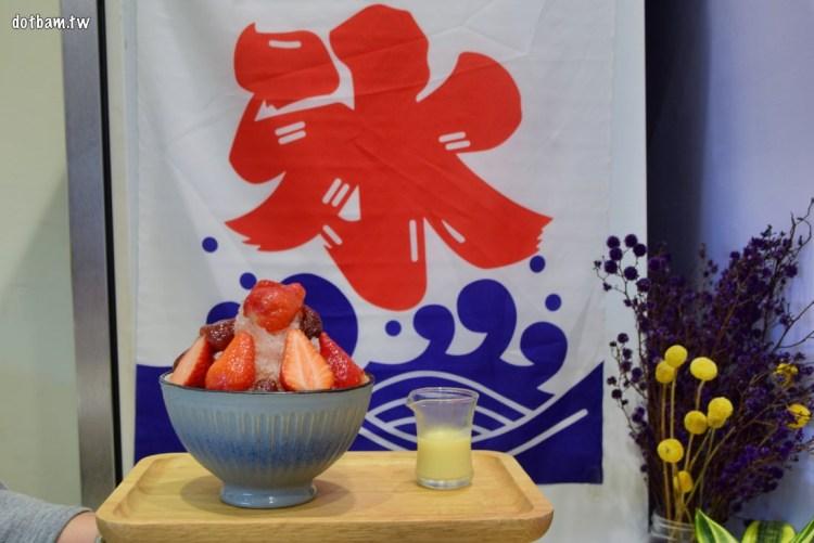 南京復興美食推薦 春美冰菓室,療癒系冰品,限定草莓牛奶冰及招牌黑糖刨冰