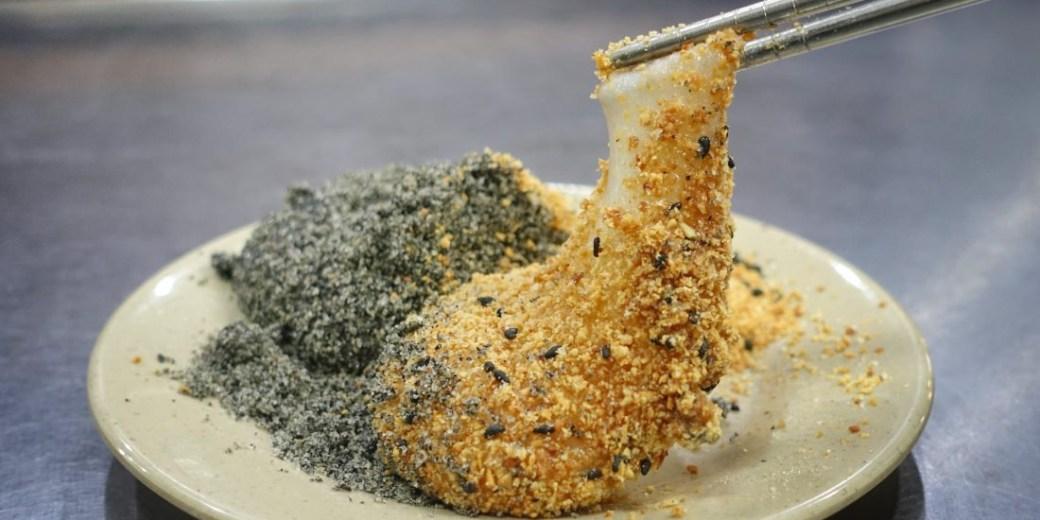延三夜市美食推薦 祥記橋頭客家純糖麻糬,來份熱呼呼好吃的燒麻糬