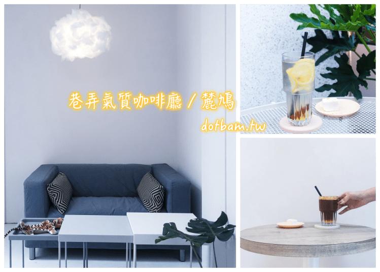 國父紀念館美食推薦|麓鳩,巷弄間的簡約氣質咖啡廳,沙發上的小雲朵