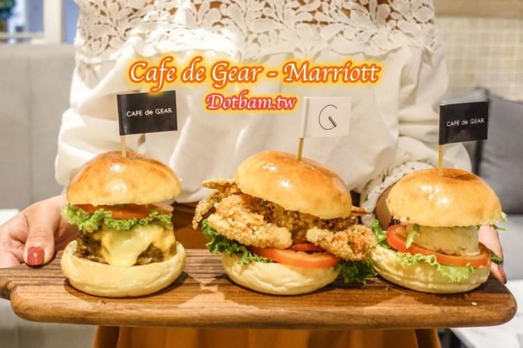 大直美食推薦|Cafe de Gear-Marriott萬豪酒店裡高質感咖啡廳,好吃的軟殼蟹小漢堡