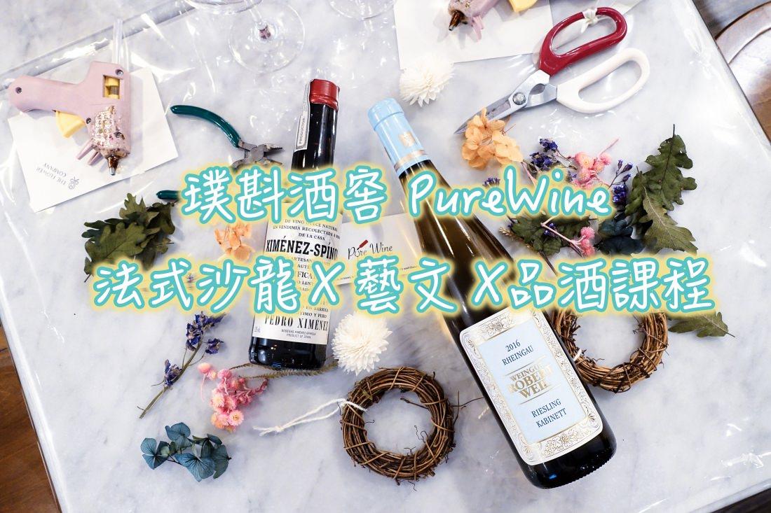 璞斟酒窖 PureWine|藏匿二樓的法式聚餐沙龍,台北南京復興站品酒空間
