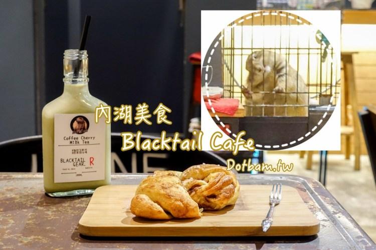 Blacktailcafe黑尾咖啡|超萌呆系土撥鼠店長坐鎮陪你吃甜點/內湖美食