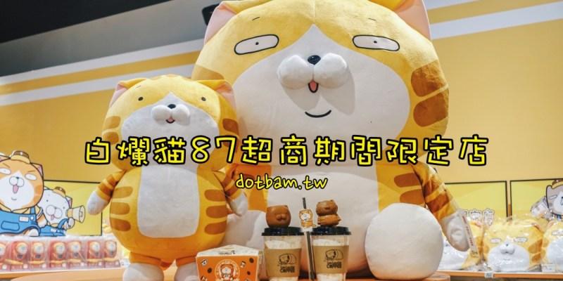 白爛貓87超商期間限定店就在台北華山文創園區,免費入場要買要快