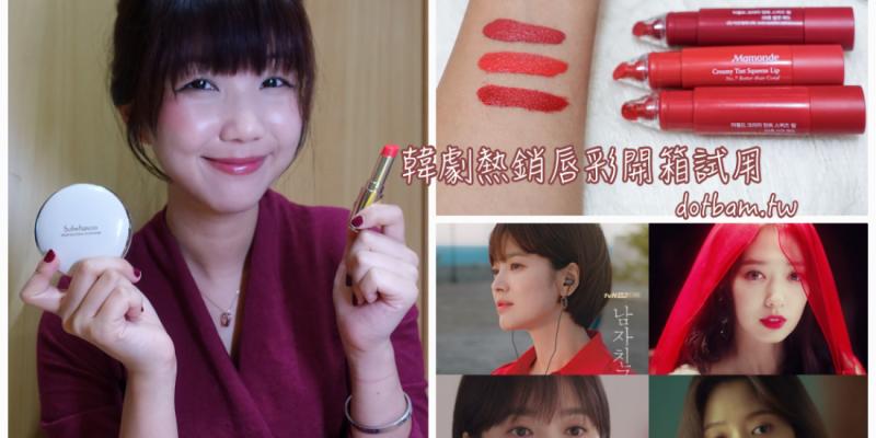 韓系熱賣唇彩品牌介紹,韓劇女主角擦的就是這些!唇膏色號、開箱比較文