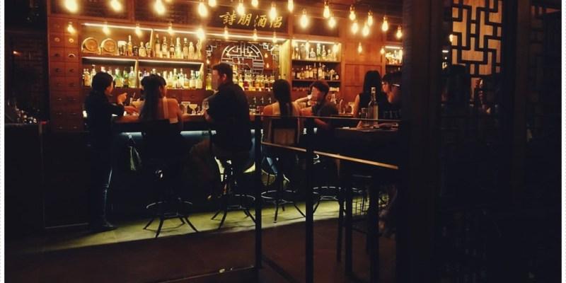 信義安和酒吧|R&D Cocktail Lab 2016年50間亞洲最佳酒吧之一,隱身嘉興街的無酒單中國風分子特調酒吧,已開放訂位
