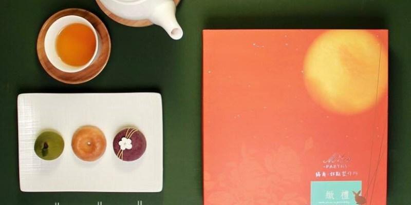 【台北 中正區 ⋈ 綿角●甜點製作所 Miga Pastry】中秋特輯,來和打特斑一起吃月餅吧♥