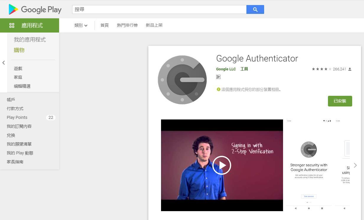 0035. Google驗證器,Google Authenticator 產生金鑰,驗證範例 | 仙草奶綠的程式筆記本 - 點部落
