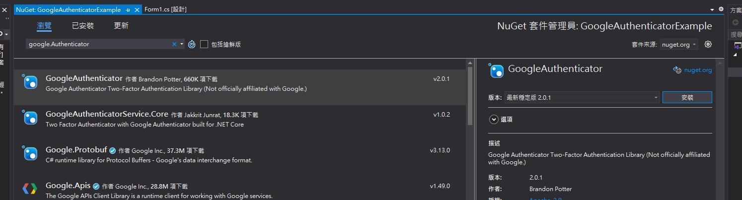 0035. Google驗證器。Google Authenticator 產生金鑰、驗證範例   仙草奶綠的程式筆記本 - 點部落
