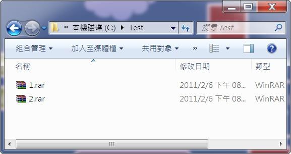 [WinRAR]一次解開多個相同密碼的加密檔 | 完美的半徑 - 點部落