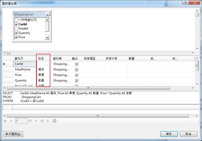 SqlDataSource Command 字串參數裡面的對應數值 | Alan Tsai 的隨手筆記 - 點部落