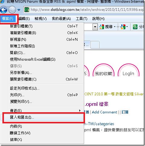 使用 Windows LiveMail 匯入 Taiwan MSDN Forum 全部 RSS (使用IE方式批次匯入opml)   阿達林 - 點部落