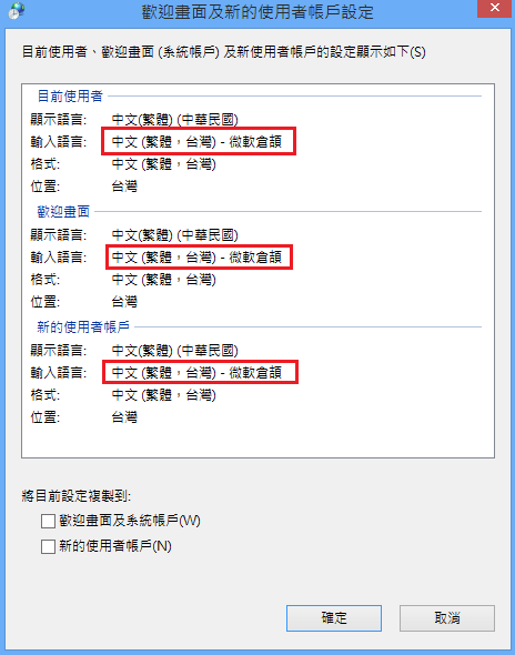 在 Windows 8 中變更預設輸入法 | Chung - 點部落