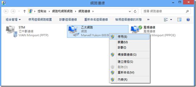 Marvell 網路卡在 Windows 8 中撥接 PPPOE 會導致網卡失效的問題與解決 | Chung - 點部落