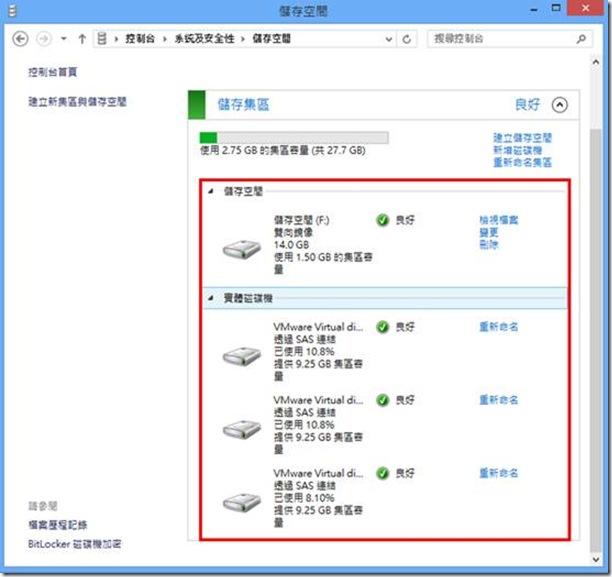 [Windows 8] 給我磁碟備援的方法吧-儲存空間 | 詹姆濕~溼答答筆記 - 點部落