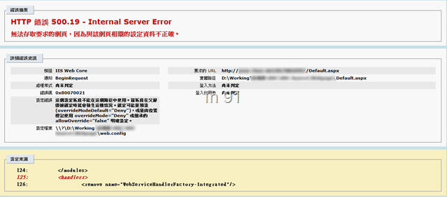 [ASP.NET]HTTP 錯誤 500.19 - Internal Server Error   In 91 - 點部落