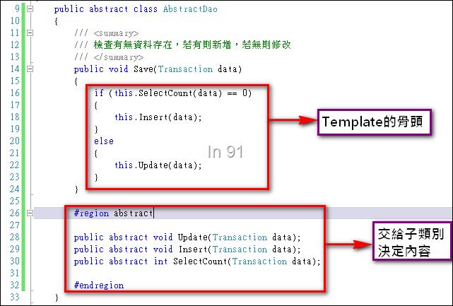[ASP.NET]重構之路系列v6 –抽象來看程式是否符合DRY原則 | In 91 - 點部落