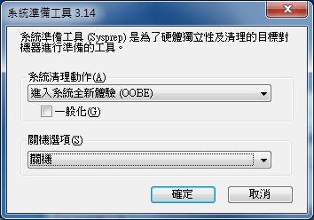 [W7] 解決磁碟變更主機板時無法開機的問題   CHF's note - 點部落