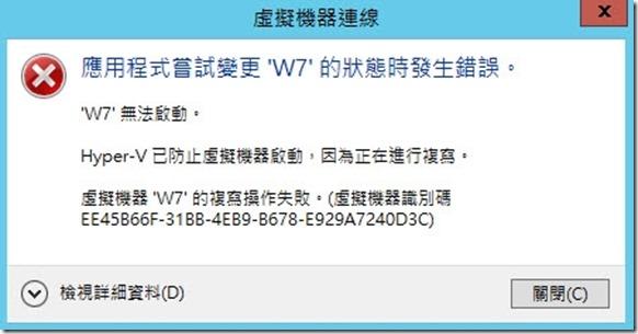 Windows Server 2012 R2 Hyper-V複本(Hyper-V Replica)[6]   Jerry_IT資訊技術手札 - 2010~2016 MVP - 點部落