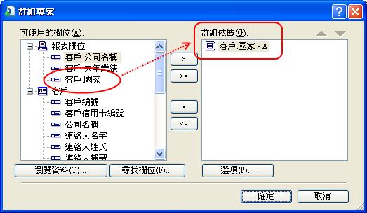 [CrystalReports] 進階標題列~在群組畫面顯示~頁首 區塊 和 報表首 區塊 | kevingif~~叛逆之風~~ - 點部落