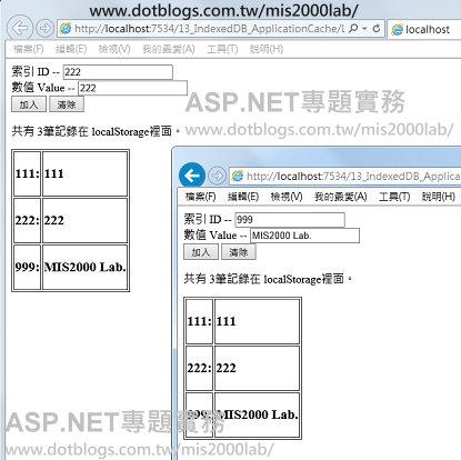 MIS2000Lab.的「HTML5 認證考試, 從零開始 」#20 / 21 --- Session Storage & Local Storage(永久存放區) | ASP.NET專題實務 ...