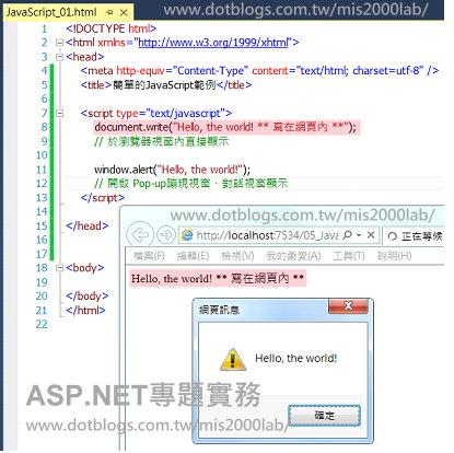 MIS2000Lab.的「HTML5 認證考試,從零開始」#6~#9 -- CSS樣式,Box Model與HTML5 / JavaScript入門 | ASP.NET專題實務 WebForm + MVC ...