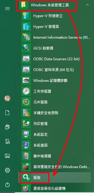 避免SSD損壞,Win10 關閉磁碟最佳化 (服務 Optimize Drivers ) | ASP.NET專題實務 WebForm + MVC教學影片 -- MIS2000Lab. - 點部落