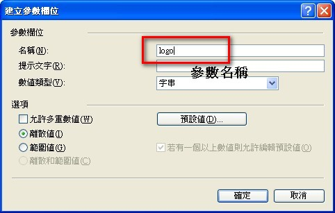 ASP.NET傳遞參數給Crystal Report做Export或Print的動作   F6 Team - 點部落