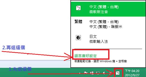 [Windows 8] 新增內建IME日文輸入法   高級打字員的技術雲 - 點部落