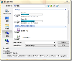 Outlook設定檔的備份與還原 | 積沙成塔 - 點部落