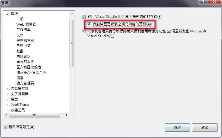 讓 Visual Studio 2010 的擴充管理員可以自動檢查更新   積沙成塔 - 點部落