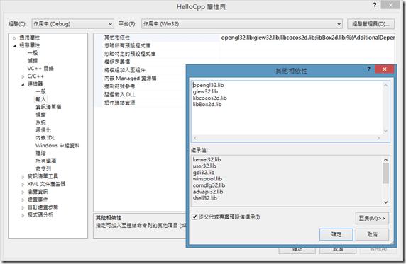 Visual C++ 編譯時,遇到「無法解析的外部符號」   Tim Chang's DBlog - 點部落
