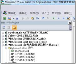 利用VBA程式解決Excel2010大量變更註解字型的問題 | 十年磨一劍 - 點部落