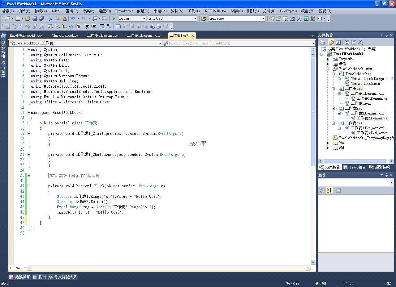 Vsto Excel Hello Word