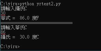Python-9-實作-攝氏(C)華氏(F) 互轉 | Yiru@Studio - 點部落