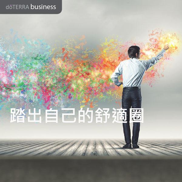 踏出自己的舒適圈 | doTERRA Business Blog – Chinese