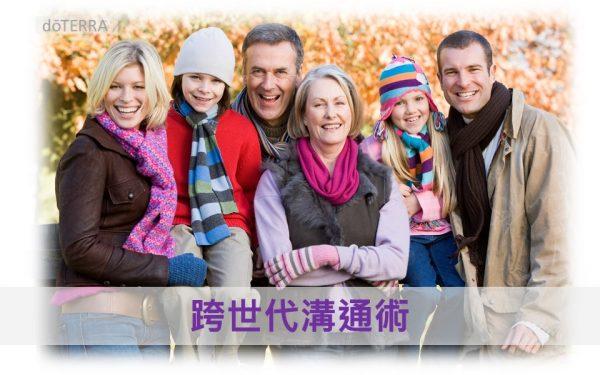 跨世代溝通術-經營必讀帶人學 | doTERRA Business Blog – Chinese