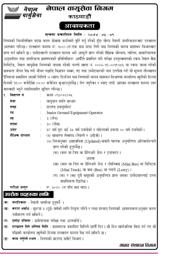 Nepal Airlines Corporation announces Vacancy for Junior Ground Equipment Operator