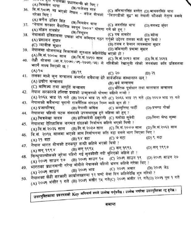 Nepal Police Model Question Paper: Useful for Nepal Police, APF, Army