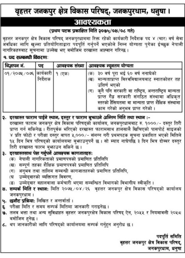 janakpur development trust vacancy 2075