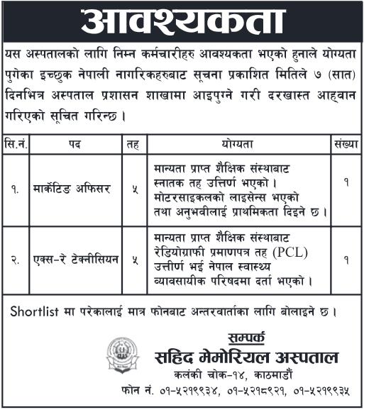Sahid Memorial Hospital Vacancy