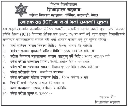 admission in ict 2018