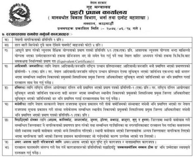 Nepal-Police-jawan-required