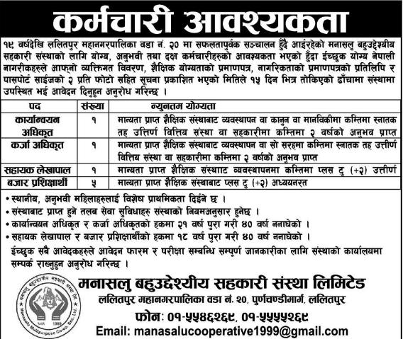 Manaslu Multipurpose Cooperative Vacancy 2076 | Officer