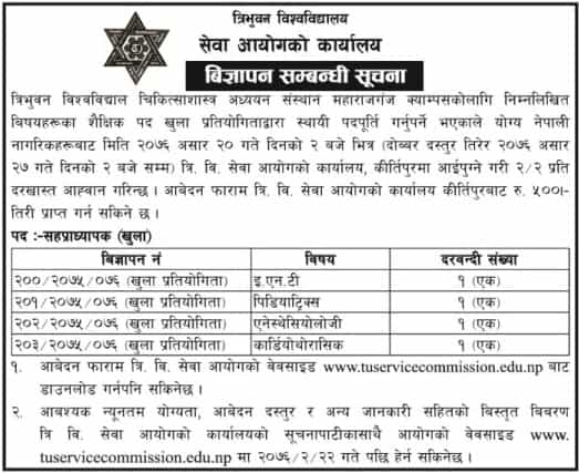 TU Service Commission Vacancy 2076